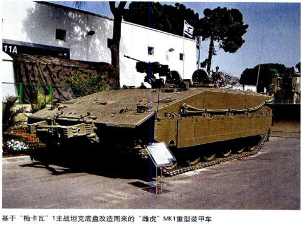 """基于""""梅卡瓦""""1主站坦克底盘改造而来的""""雌虎""""MK1重型装甲车"""