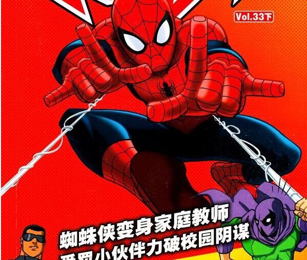 蜘蛛侠变身家庭教师