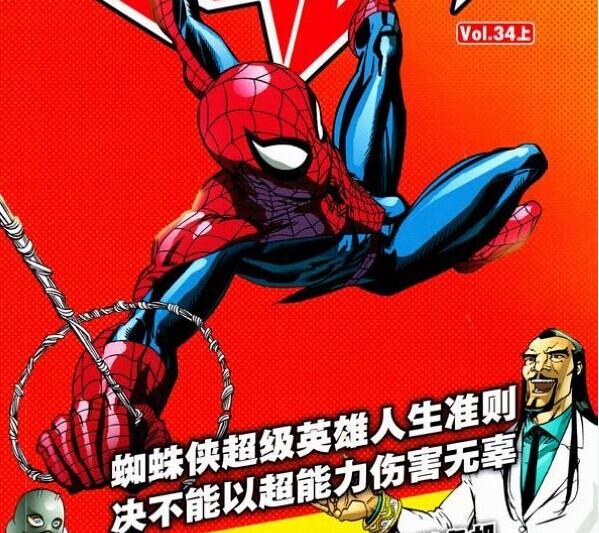 蜘蛛侠超级英雄人生准则 决不能以超能力伤害无辜