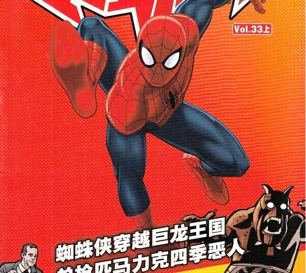 蜘蛛侠穿越巨龙王国 单枪匹马力克四季恶人