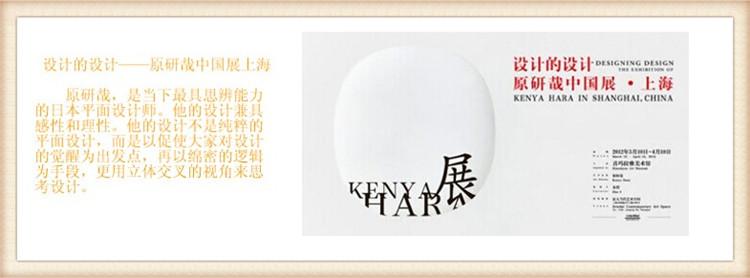 设计的设计原研哉中国展