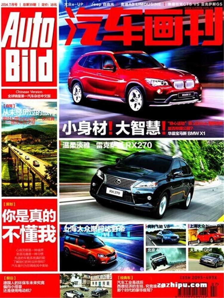 《汽车画刊》面向国内广大汽车消费者、爱好者、行业内人士,定位于高端、专业、综合类的汽车杂志。内容涵盖与汽车相关的方方面面,包括海内外最新汽车资讯、试驾与测试、专题策划、汽车文化以及市场动态等。
