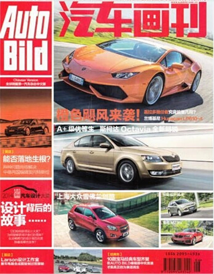 """《汽车画刊》秉承德国AUTO BILD的专业精神以及体坛传媒集团""""奉读者为上帝""""的办刊理念,通过专业的、独立的汽车测评,翔实的数据分析、以及生动的编辑报道风格,结合海外最新鲜、最深度、最专业的资讯与中国这个全球最具活力的汽车市场,为中国读者提供全方位的技术支持和汽车消费决策辅助。"""