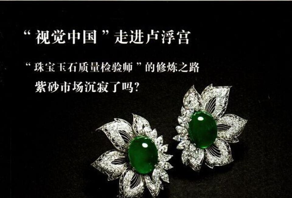 """""""视觉中国""""走进卢浮宫;""""珠宝玉石质?#32771;?#39564;师""""的修炼之路"""