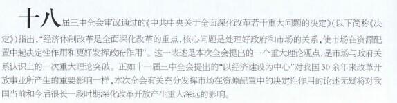 十八届三中全会审议通过的《中央中共关于全面深化改革若干重大问题的决定》