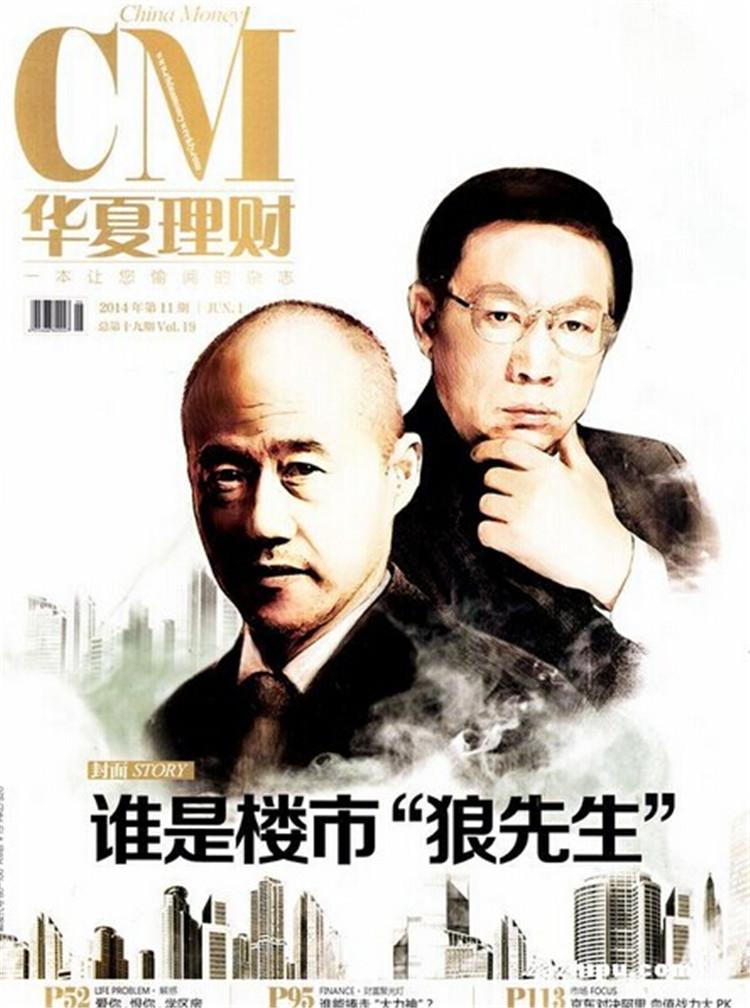 华夏理财30天_华夏理财(1年共12期)(杂志订阅)