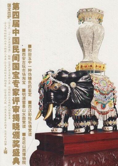 第四5国宝民间专家评审揭晓颁奖盛典