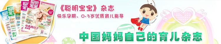 中国妈妈自己的育儿杂志