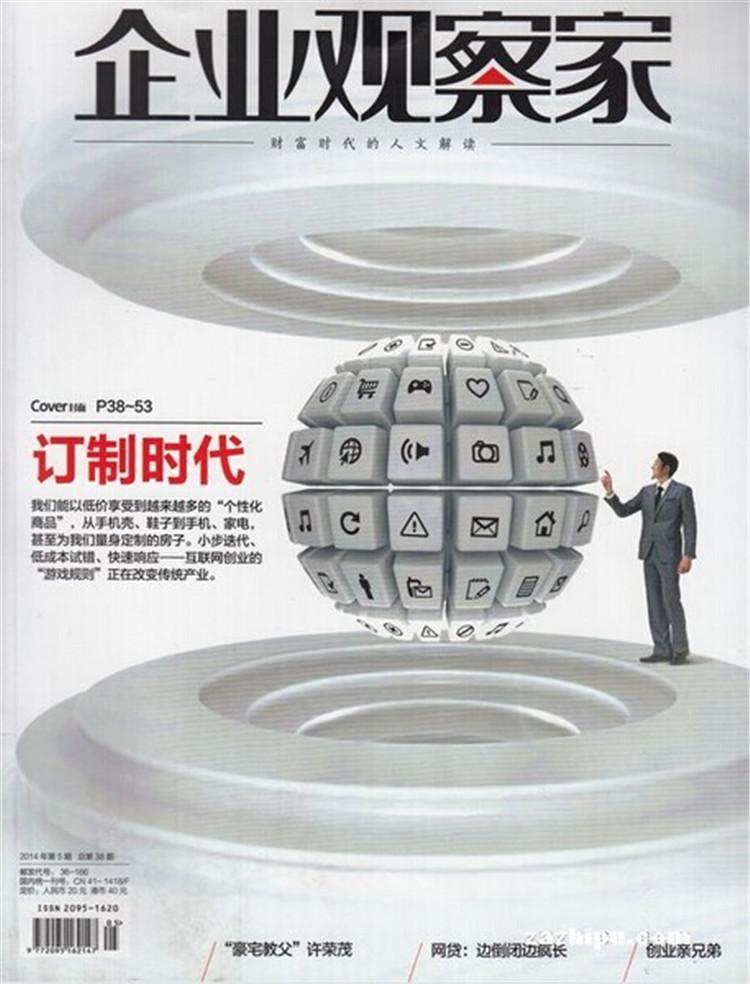 """《企业观察家》杂志创刊于2010年,由河南省煤业化工集团主办,是中国第一本以""""企业家人文读本""""为主题面向国内外公开发行的综合类高端财经杂志。2010年8月,经国家新闻出版总署批准创办"""