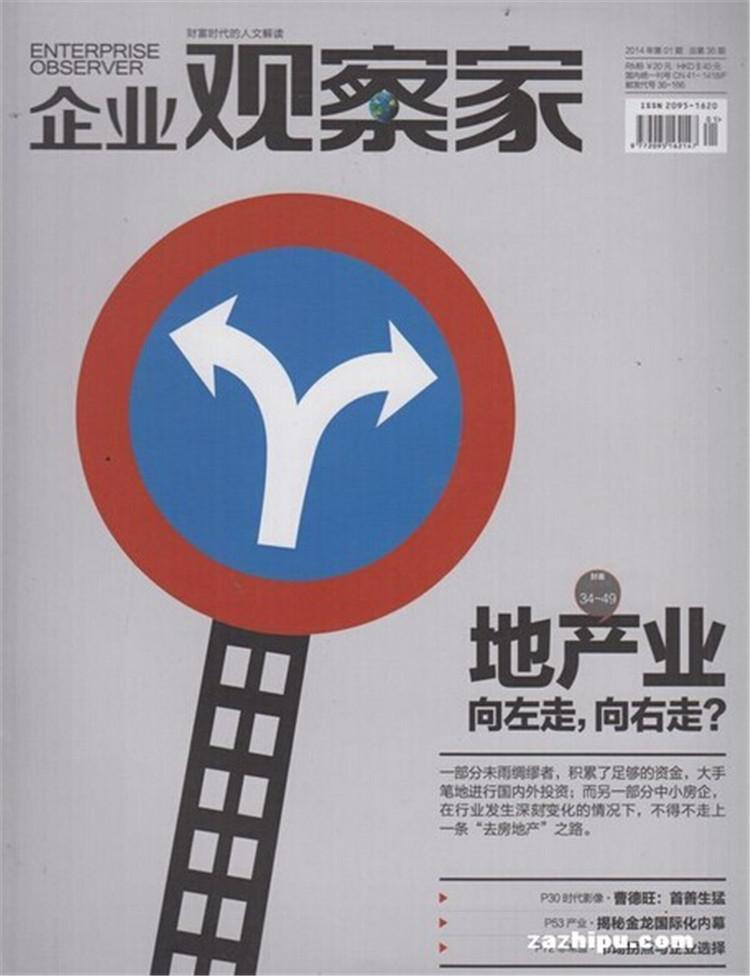 2011年元月正式创刊。