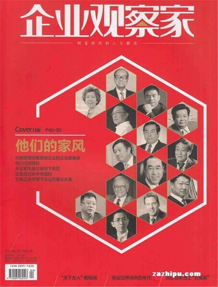 杂志的国内刊号为CN41―1418/F。月刊,大16开本,128页码,全彩印刷。2011年元月正式创刊。