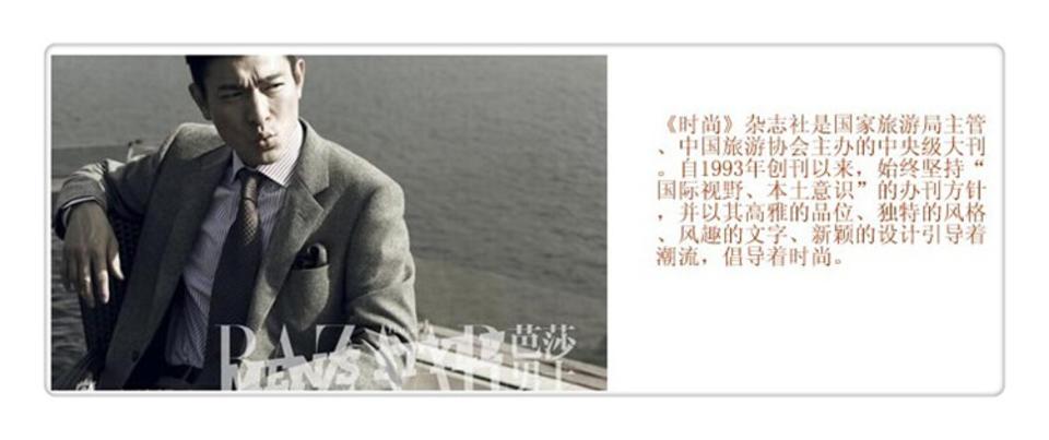 《时尚》杂志社是国家旅游局主管,中国旅游协会主办的中央级大刊。