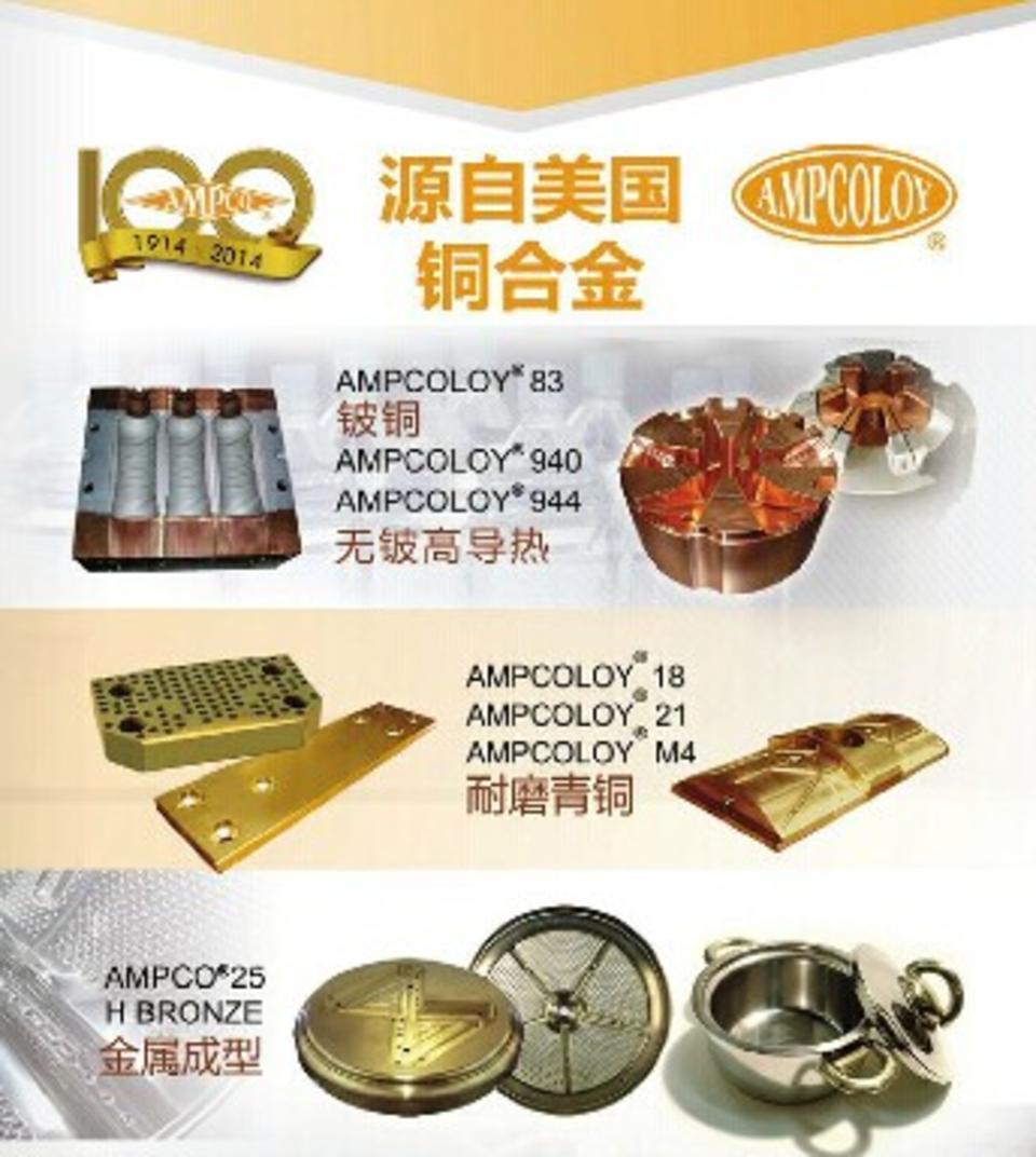 源自美国铜合金