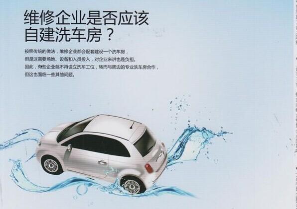 维修企业是否应该自建洗车房