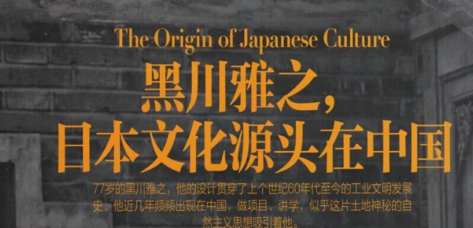 黑川雅之 日本文化源头在中国