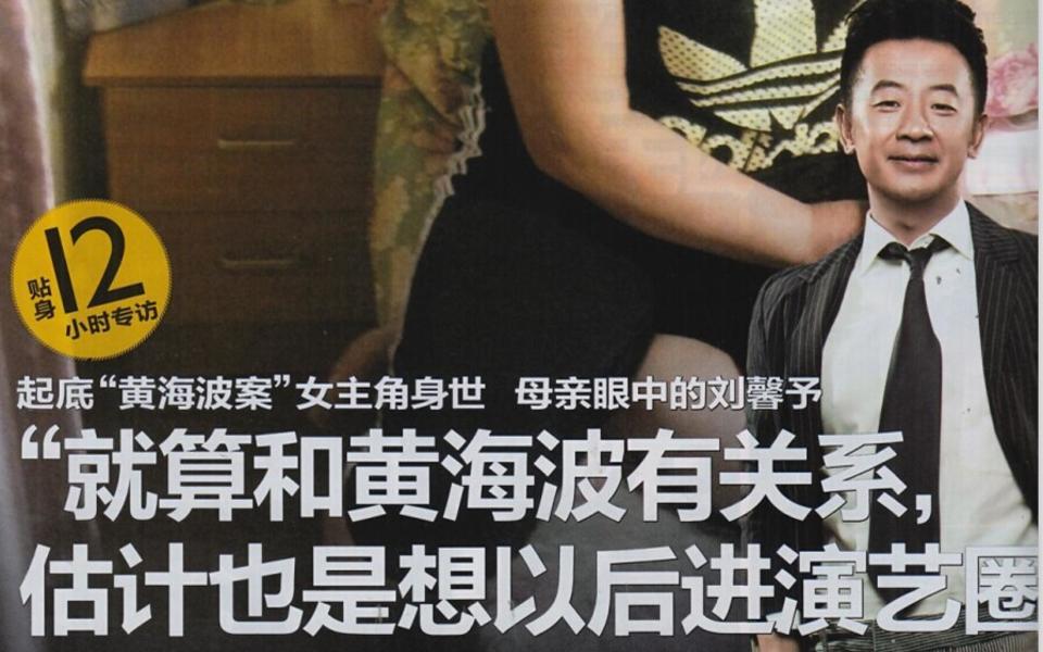 """起底""""黄海波案""""女主角身世 母亲眼中的刘馨予"""