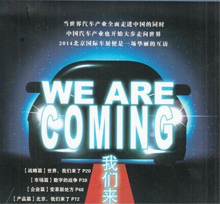 当世界汽车产业全面走进中国的同时