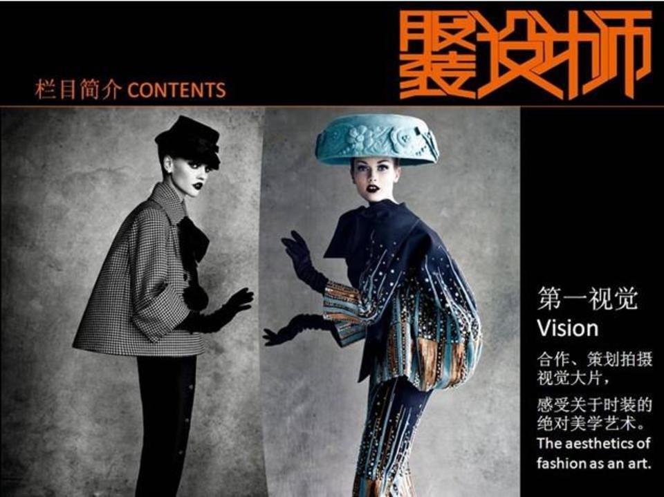 第一视觉。合作,策划拍摄视觉大片,感伤关于时装的绝对美学艺术。