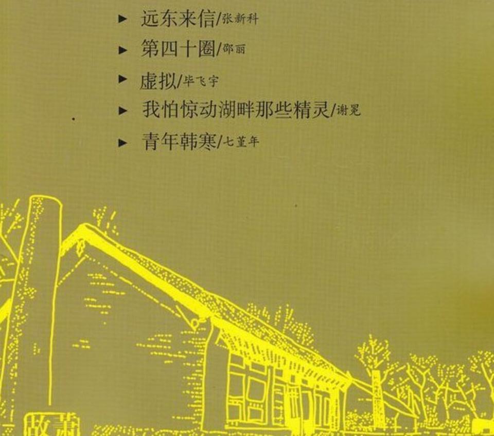 在新的世纪里,《中华文学选刊》将继续以人文社雄厚的编辑力量为基础,以中国当代文学的创作实绩为背景,以所有华语文学报刊为依托,以文学的神圣感和责任感为指向,使自己真正成为中国文学领域的刊中之刊。