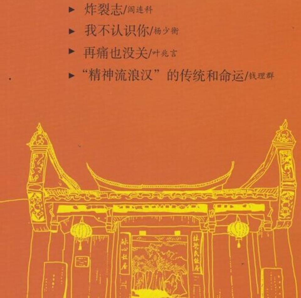 """创刊时的《中华文学选刊》极力在当下的众多小说选刊中树立起海纳百川的形象―――选材范围除小说外,更包括散文和诗歌,而且还有雅俗共赏的陈四益的文章和丁聪的漫画,尽量从多方面满足读者对多类文学作品的需求和期待。改版后的《选刊》扩展了对""""文学""""一词的理解,将新闻、民谣、漫画、墙头标语也纳入了视野"""
