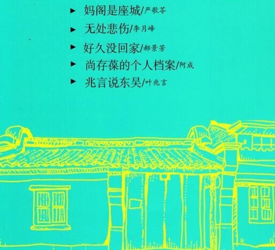 """人民文学出版社刊物。创刊于1993年。作为全国唯一的综合性文学选刊,在迄今出版的55期刊物,选裁了包括小说、诗歌、散文、报告等各类文学体裁的大量优秀作品,因其精严的审美标准和文学尺度,被誉为""""中国当代文学流动的文学史""""、""""了解中国当下文学规模和水平的窗口""""。"""