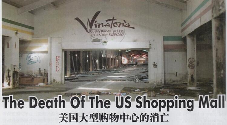 美国大型购物中心的消亡