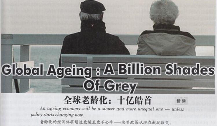 全球老龄化十亿皓首