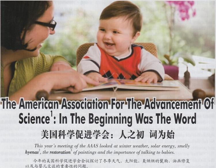 美国科学促进学会:人之初词为始
