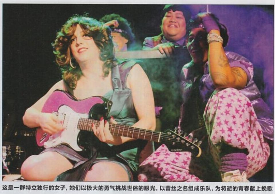 这是一群特立独行的女子,她们以极大的勇气挑战世俗的眼光,以蕾丝之名组成乐队,为将逝的青?#21512;?#19978;挽歌