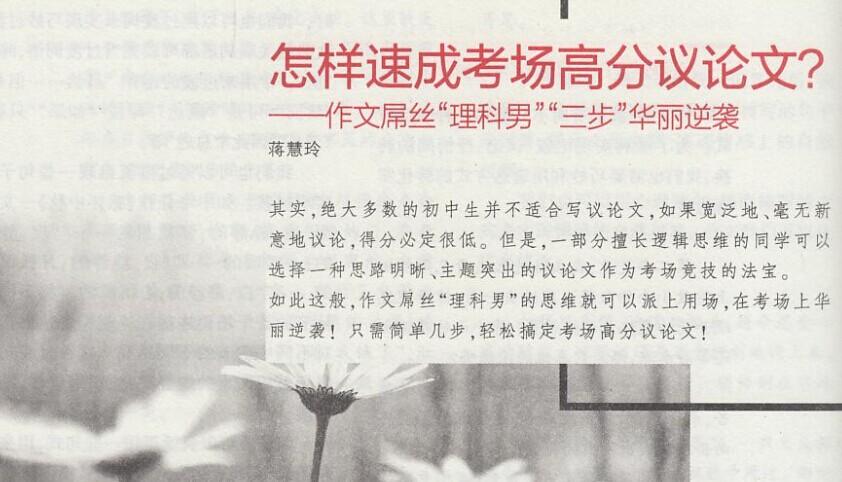 """怎样速成考场高分议论文?——作文屌丝""""理科男""""""""三步""""华丽逆袭"""