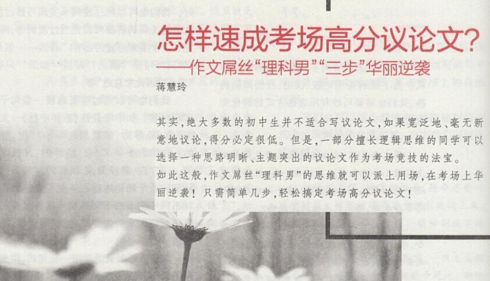 """怎样速成考场高分议论文?――作文�潘俊袄砜颇小薄叭�步""""华丽逆袭"""