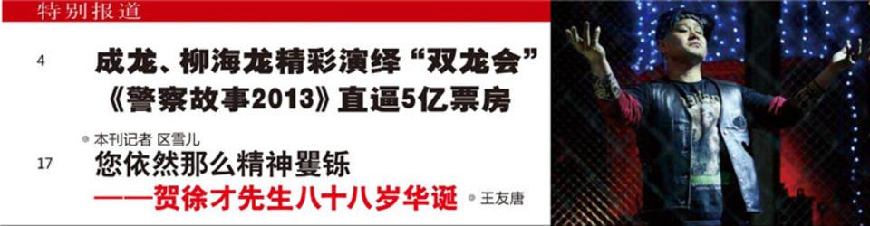 """成龙、柳海龙精彩演绎""""双龙会""""《警察故事2013》直逼5亿票房"""