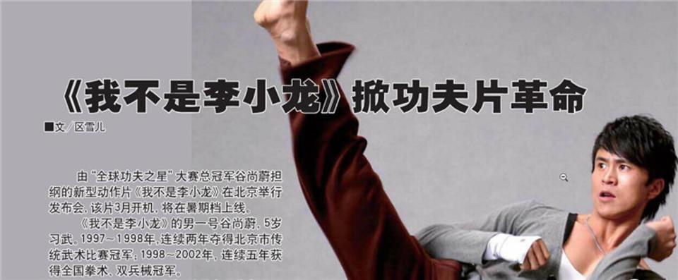 《我不是李小龙》掀功夫片革命
