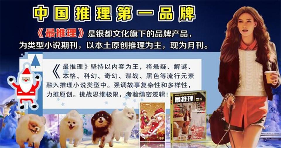 中国推理第一品牌