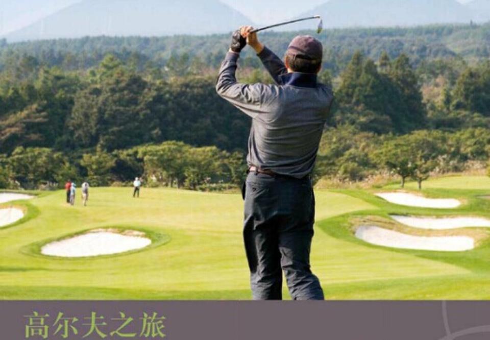 高尔夫之旅
