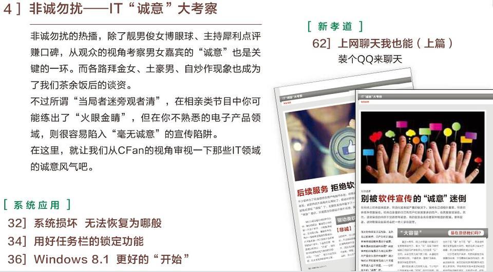 """非诚勿扰――IT""""诚意""""大考察"""