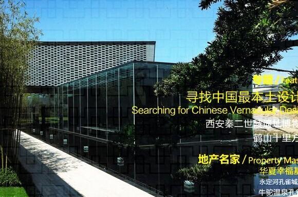 寻找中国本土设计师