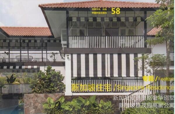 新加坡住宅