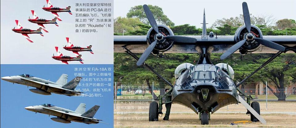 澳大利亚皇家空军特技表演队的pc9a进行五机编队飞行