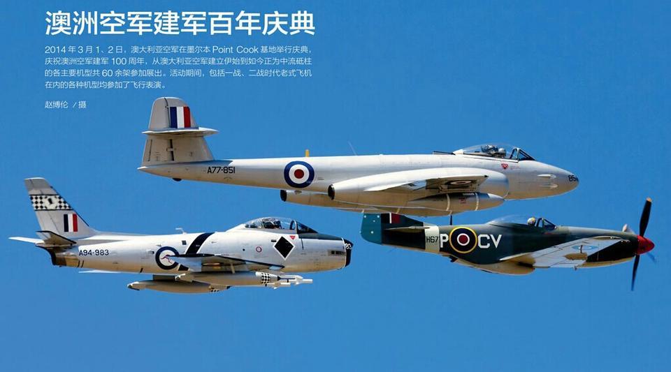 澳洲空军建军百年庆典