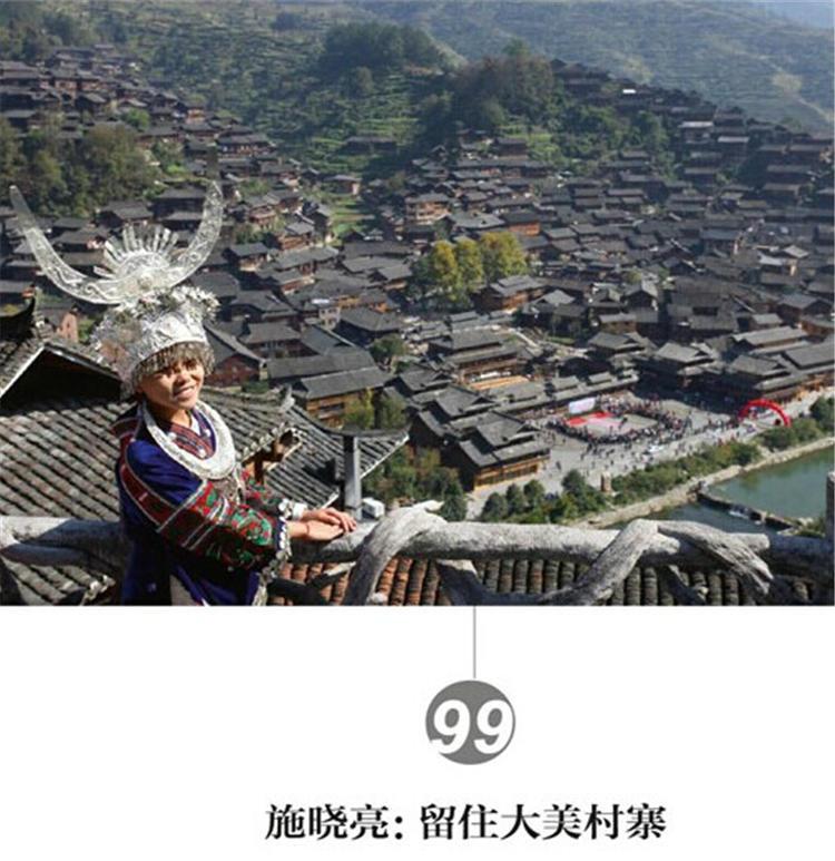 施小亮:刘柱大美村寨