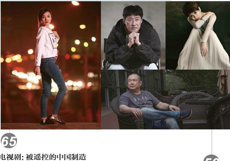 电视剧:被遥控的中国制造