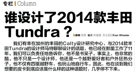 谁设计了2014款丰田tundra?