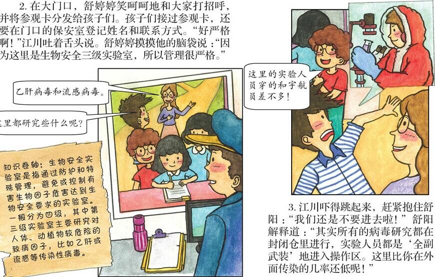 小学生寒假生活画报 img1.zazhipu.com 宽871x555高
