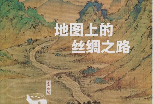地图上的丝绸之路