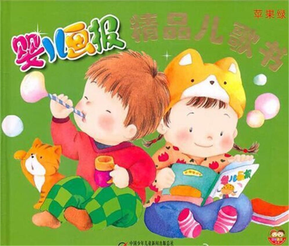 单位 中国少年儿童新闻出版总社 -婴儿画报杂志 订阅,订购,网上订