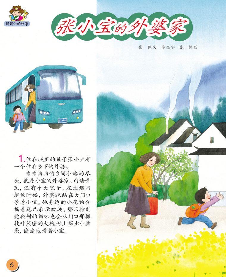 幼儿画报双月刊和幼儿智力世界杂志订阅,订购,网上订幼儿画报双