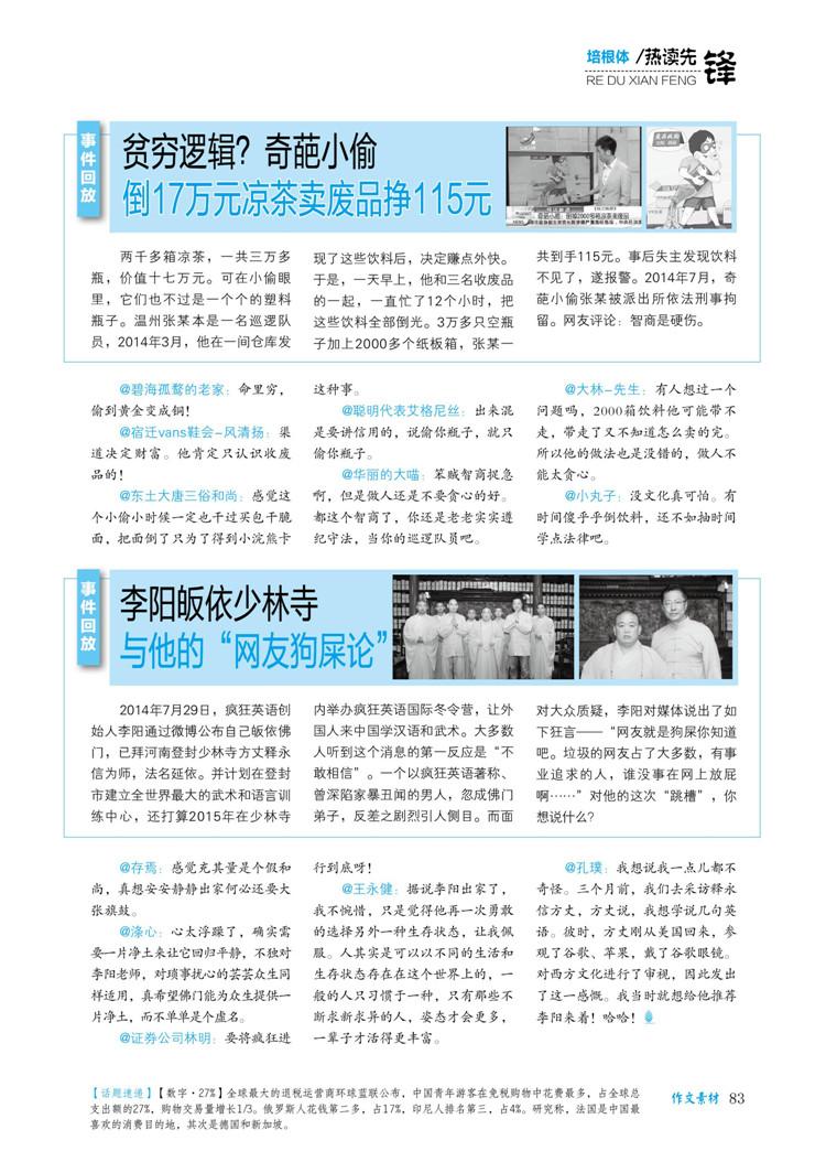 意林作文素材杂志订阅