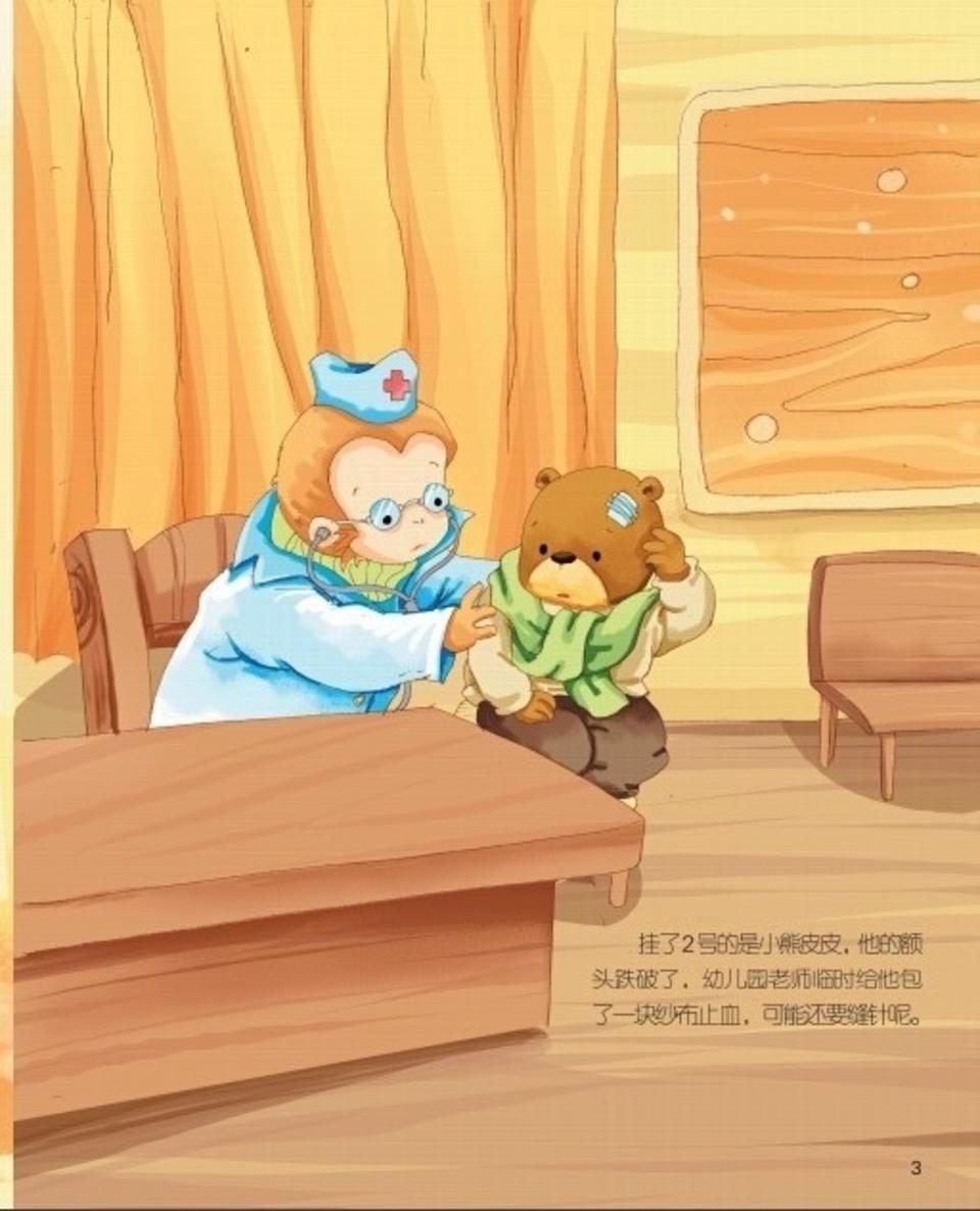 挂了2号的小熊皮皮他的头跌破了