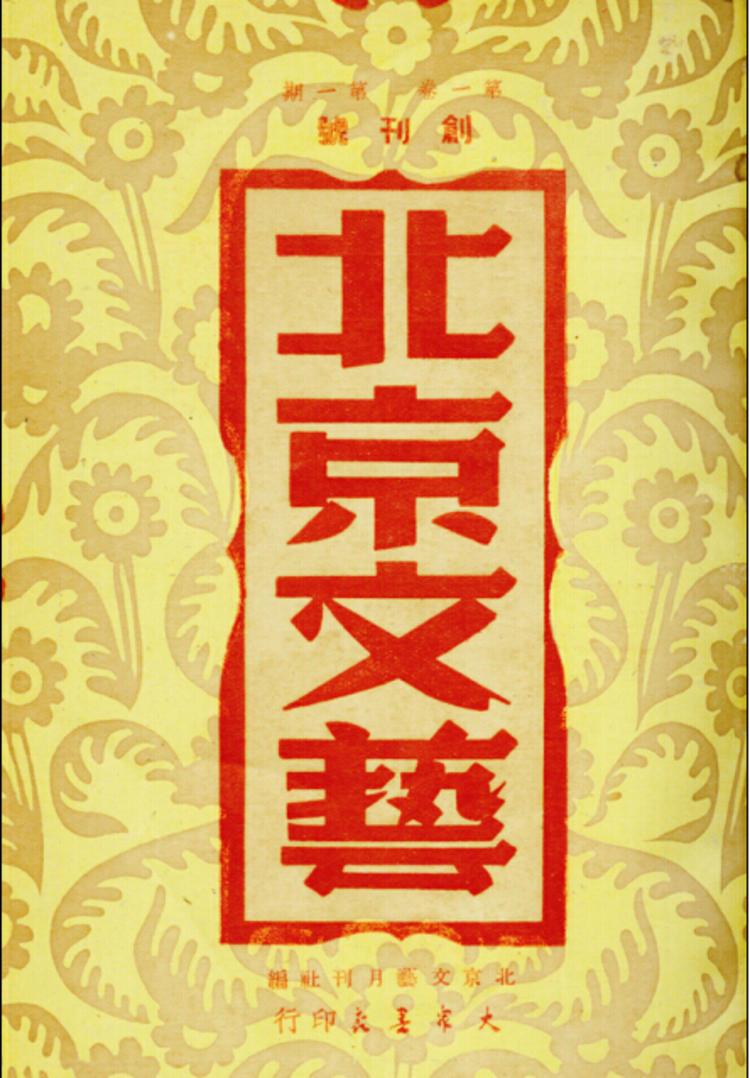 (一)文学的记忆 《北京文学》的前身是《北京文艺》,创刊于1950年9月10日,是由北京市文联主办的、新中国成立后创刊 较早的一份文艺月刊,第一任主编为老舍先生。